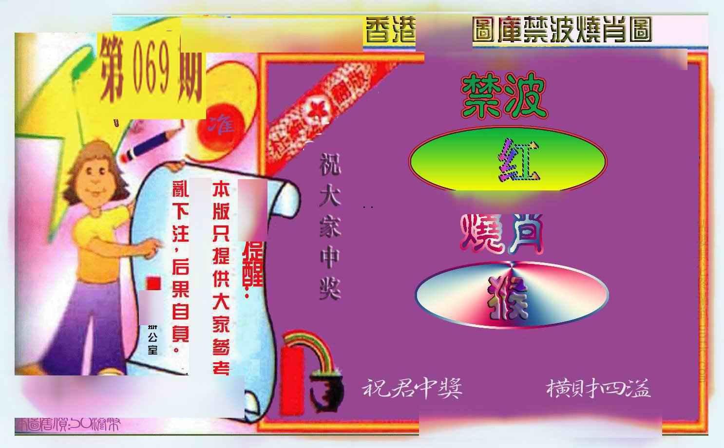 069期禁波烧肖图