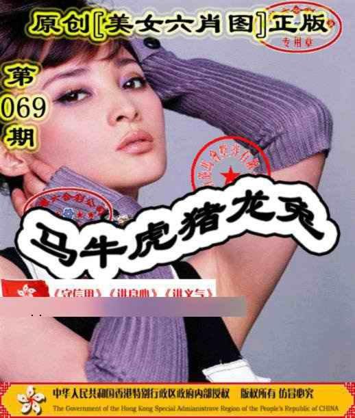 069期另版美女六肖图