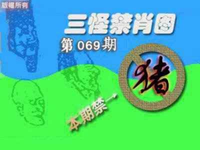 069期禁肖图《另版》