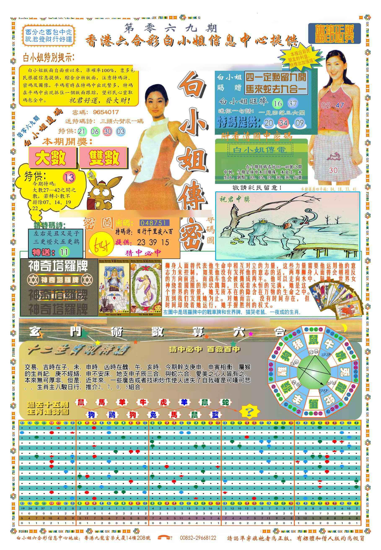 069期(新版)白小姐祺袍A
