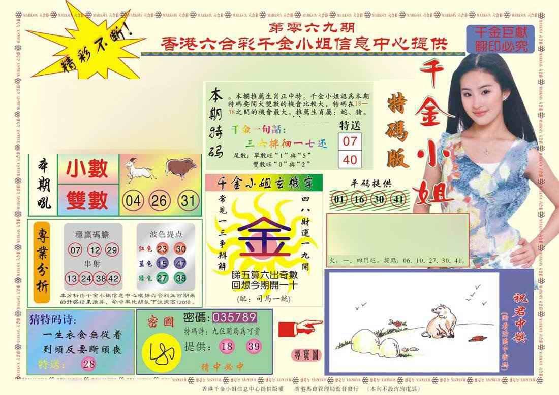 069期(新版)千金小姐A