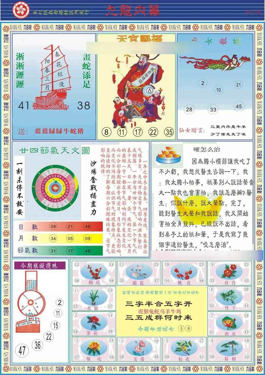 069期(新版)九龙内幕B