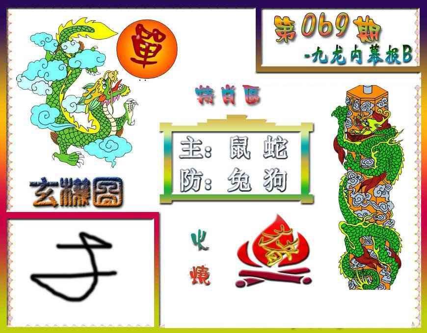 069期九龙内幕特肖图B