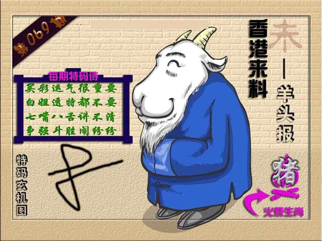 069期(香港来料)羊报