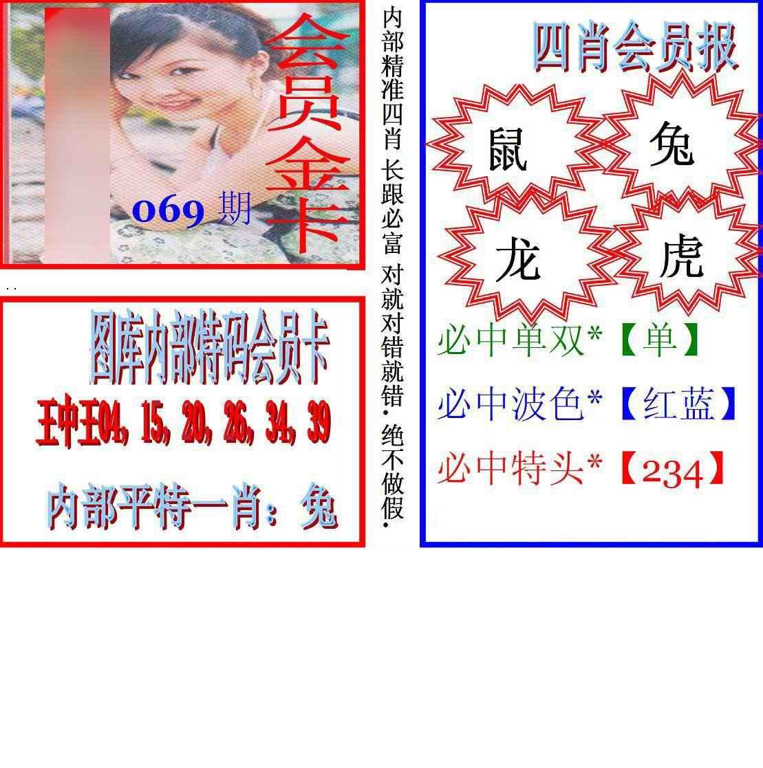 069期马经四肖会员报(新图)