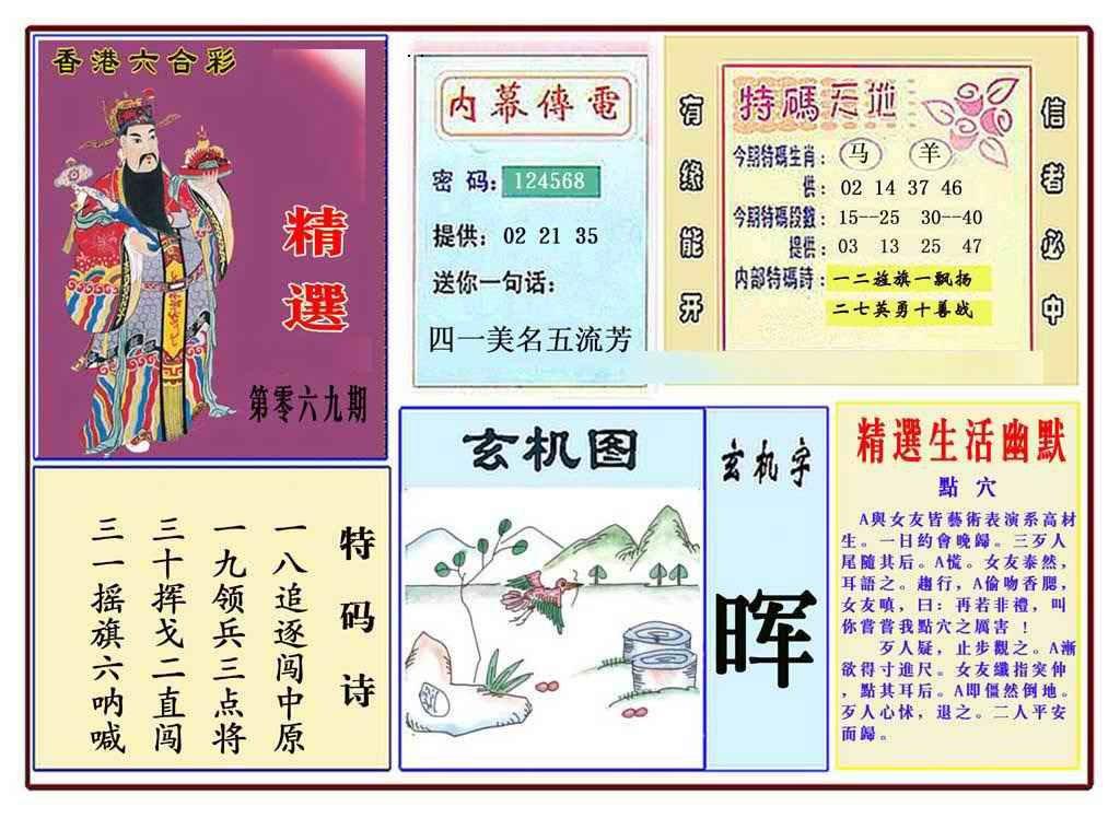 069期马经精选(新图)