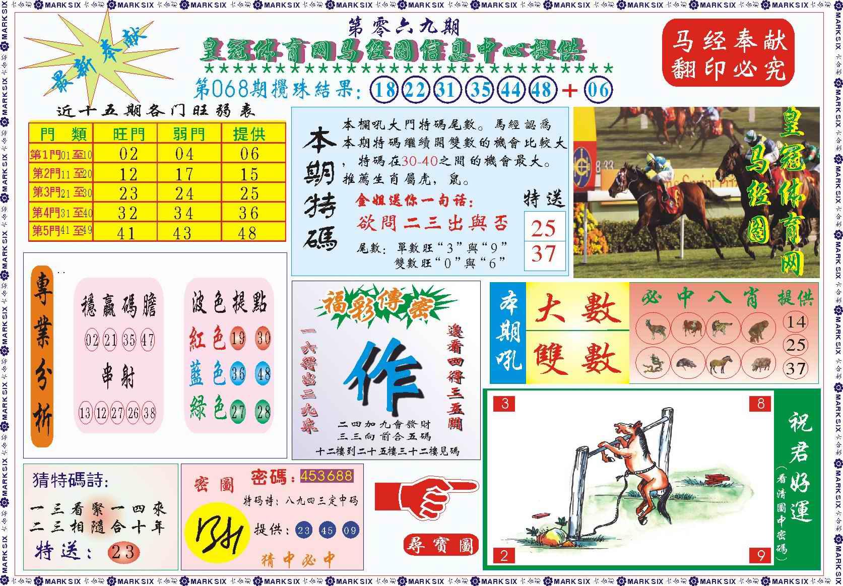 069期皇冠体育网马经图记录
