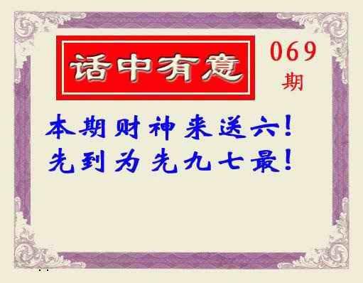 069期话中有意(另版)