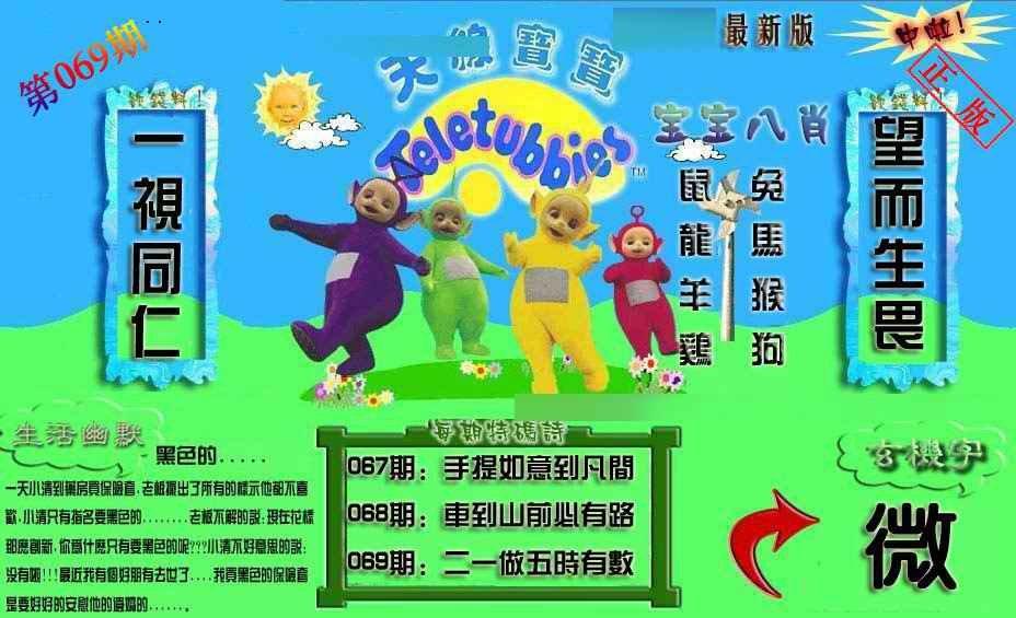 069期新天线宝宝(2006一版)