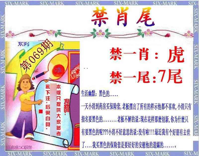 069期精准<禁肖尾>