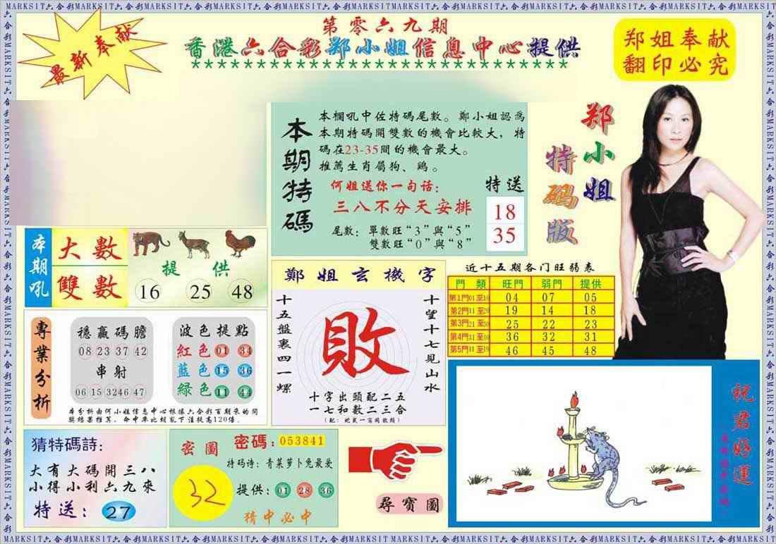 069期郑小姐特码报A