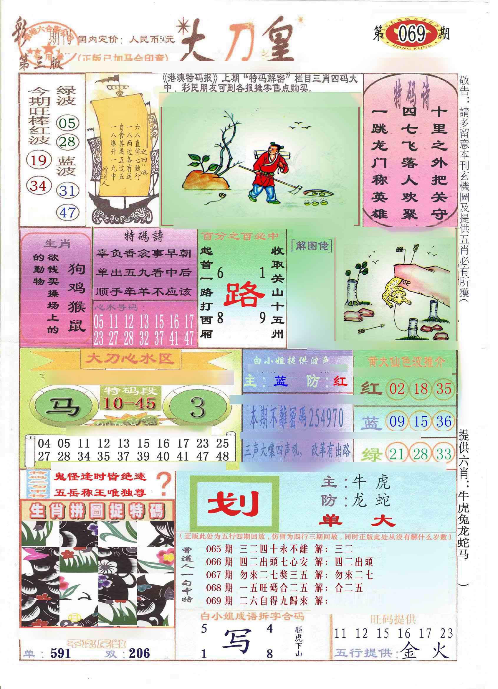 069期大刀皇(彩)