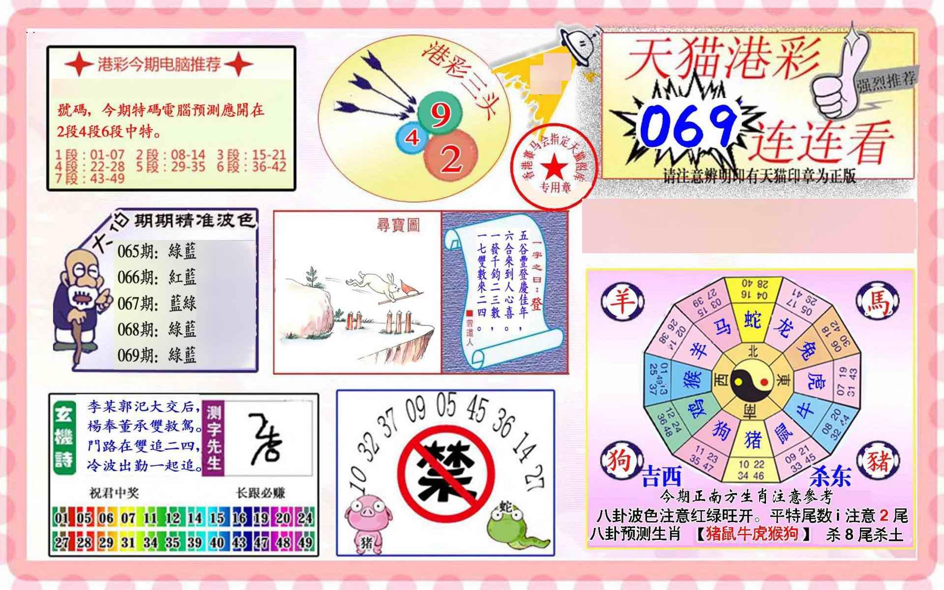 069期港彩连连中