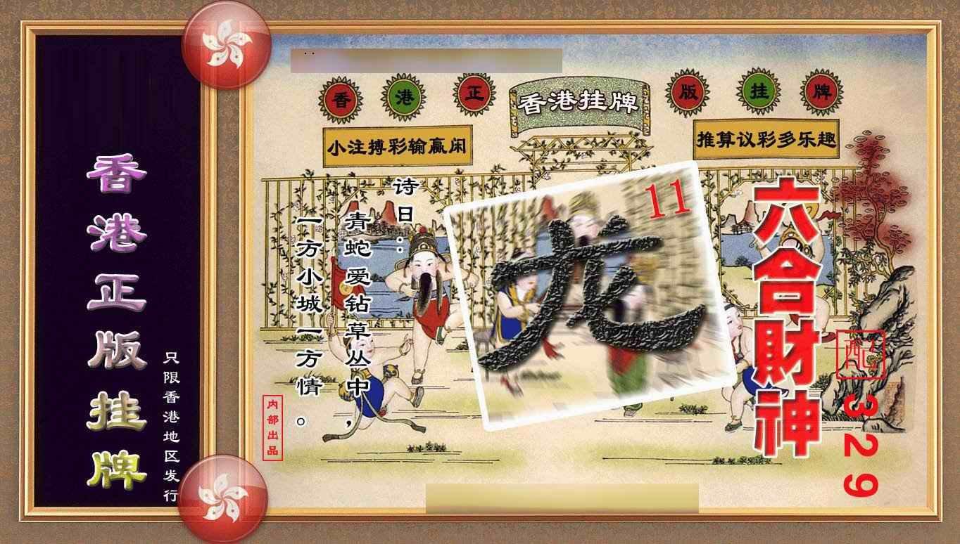 069期香港正版挂牌(另版)