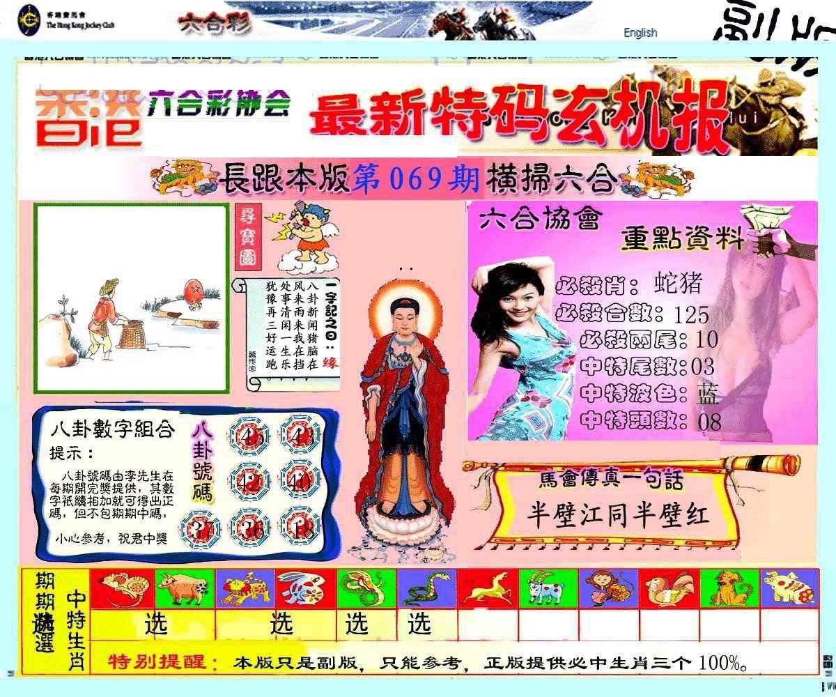 069期九龙内幕玄机报