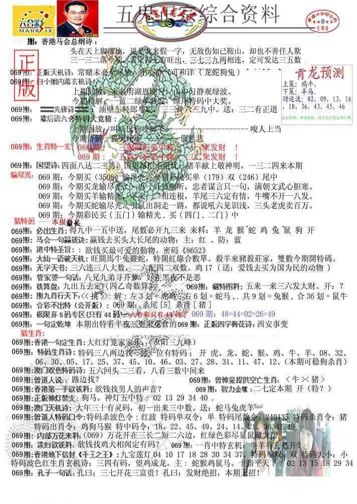 069期青龙五鬼A