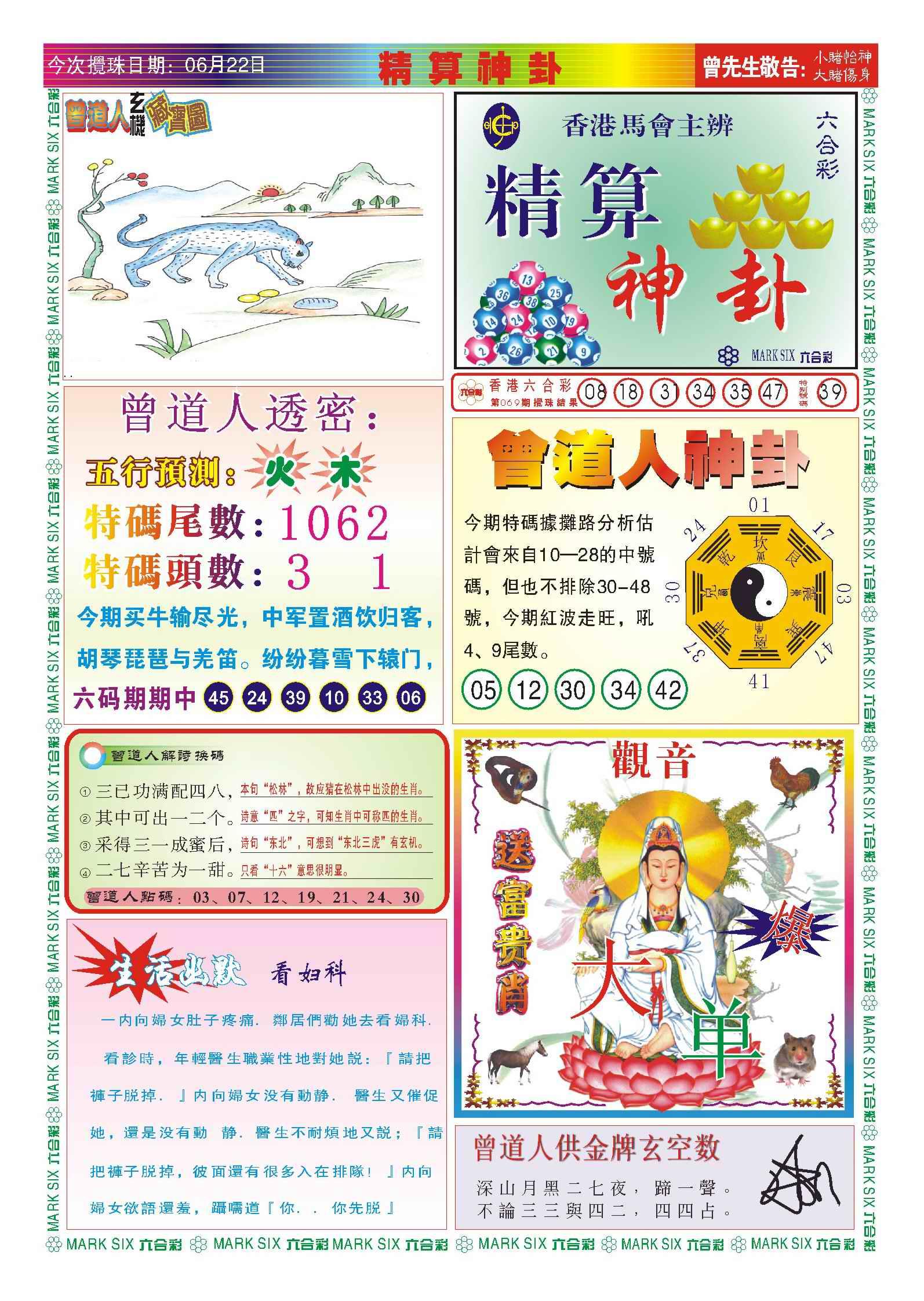 070期118精算神卦(新图)
