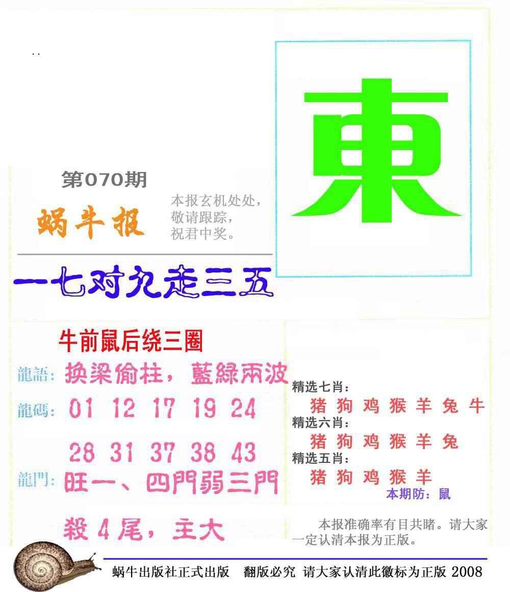 070期蜗牛彩报(正版)