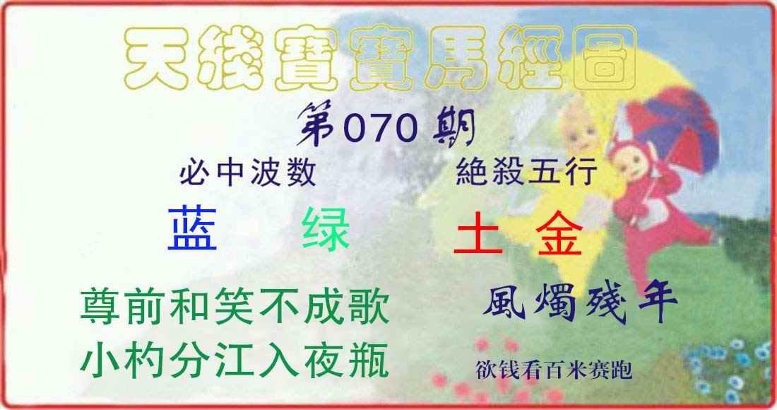 070期天线宝宝马经图