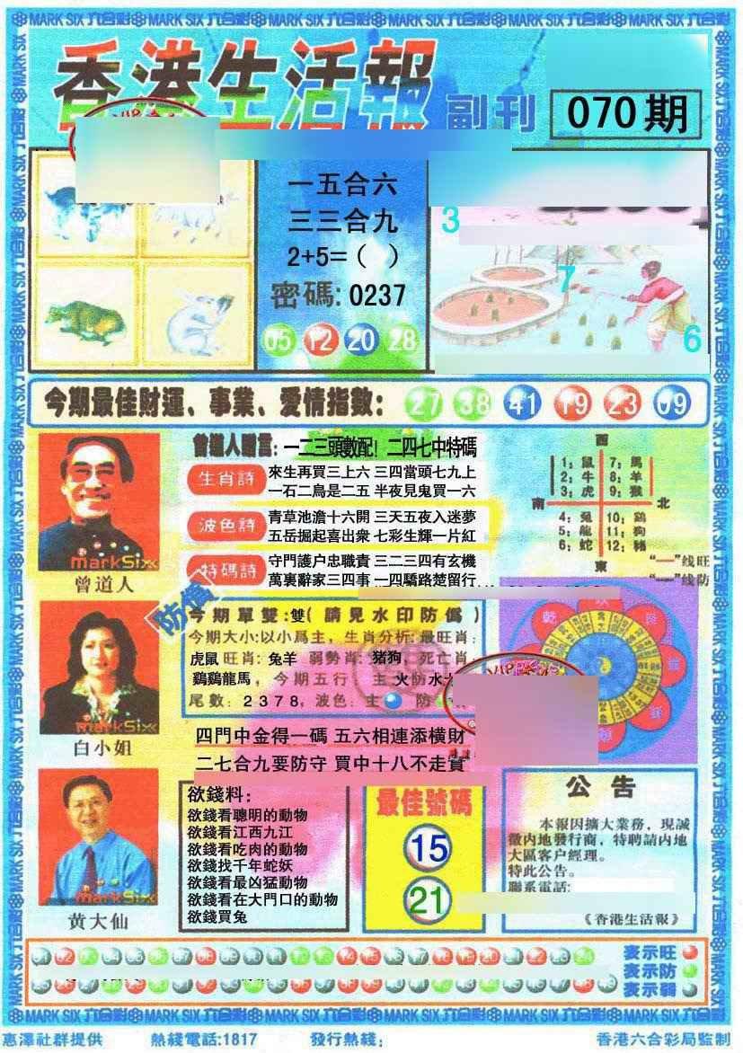 070期香港生活报