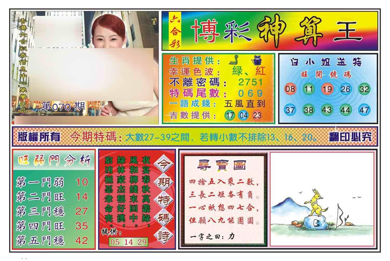 070期博彩神算王(新图)