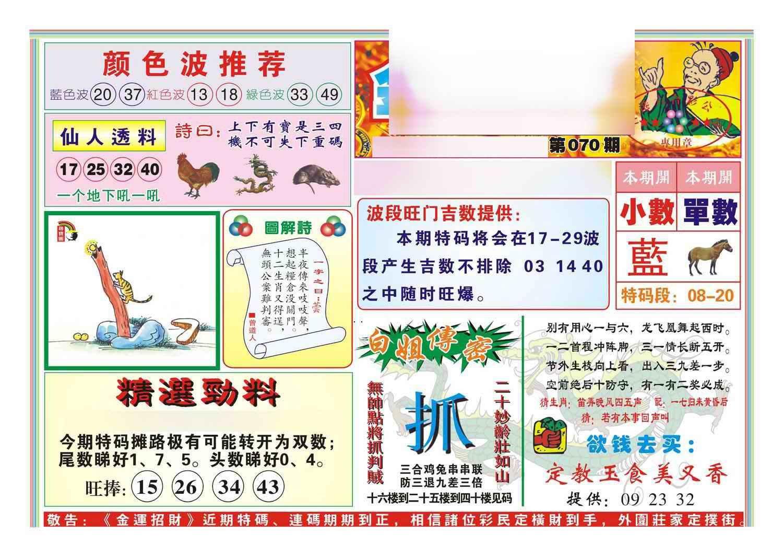 070期金运招财(新图)