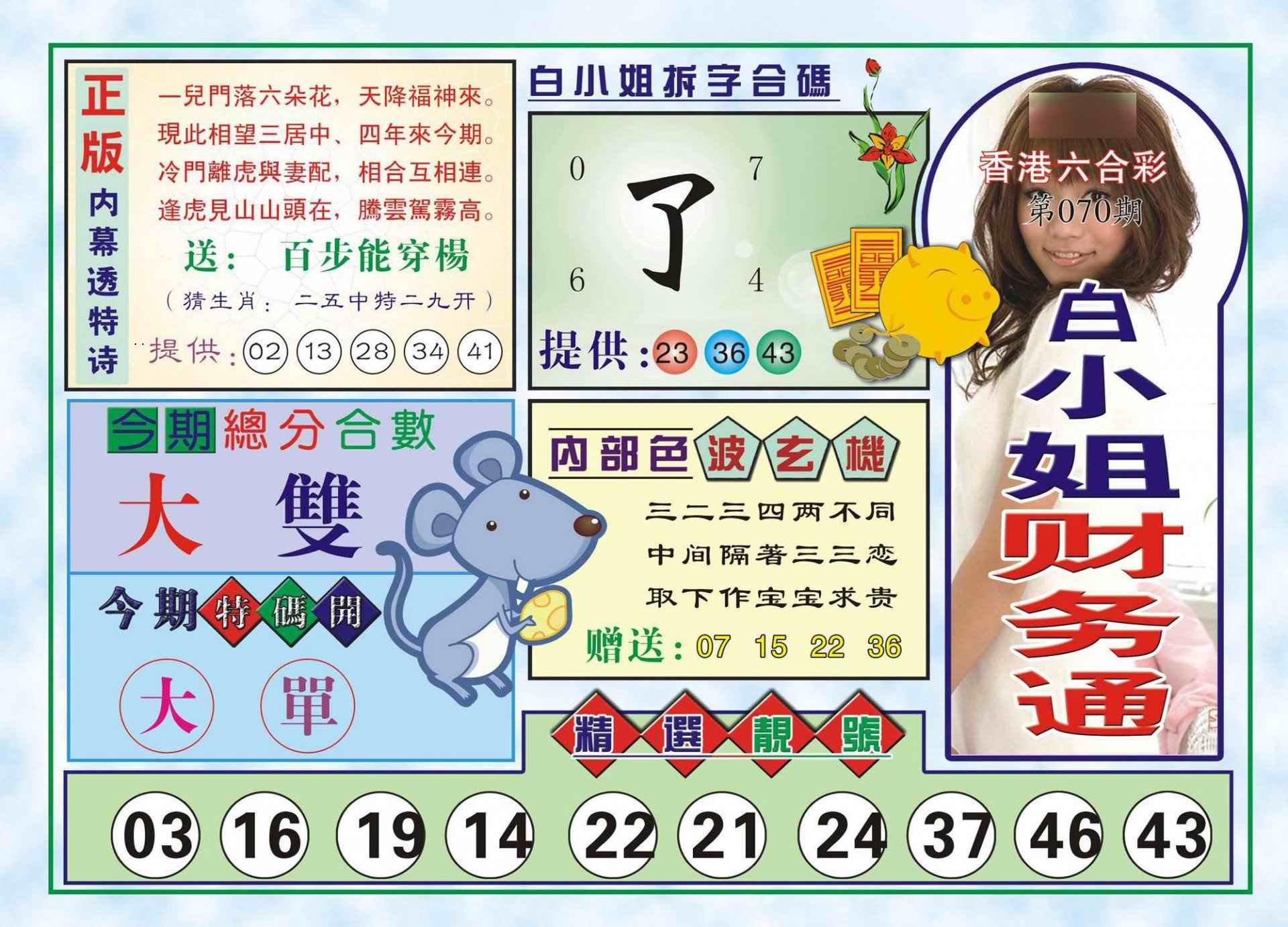 070期白小姐财务通(新图)