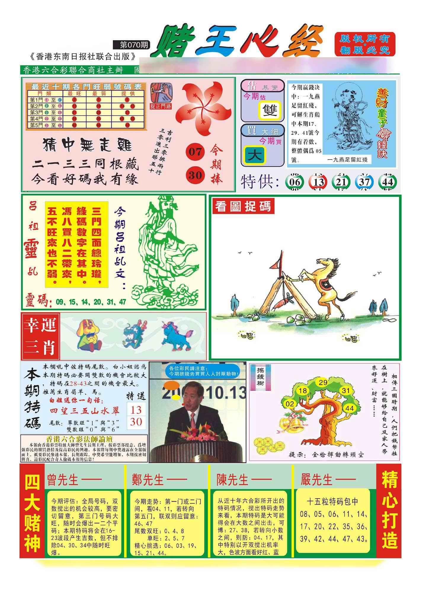 070期香港赌王心经(新图)