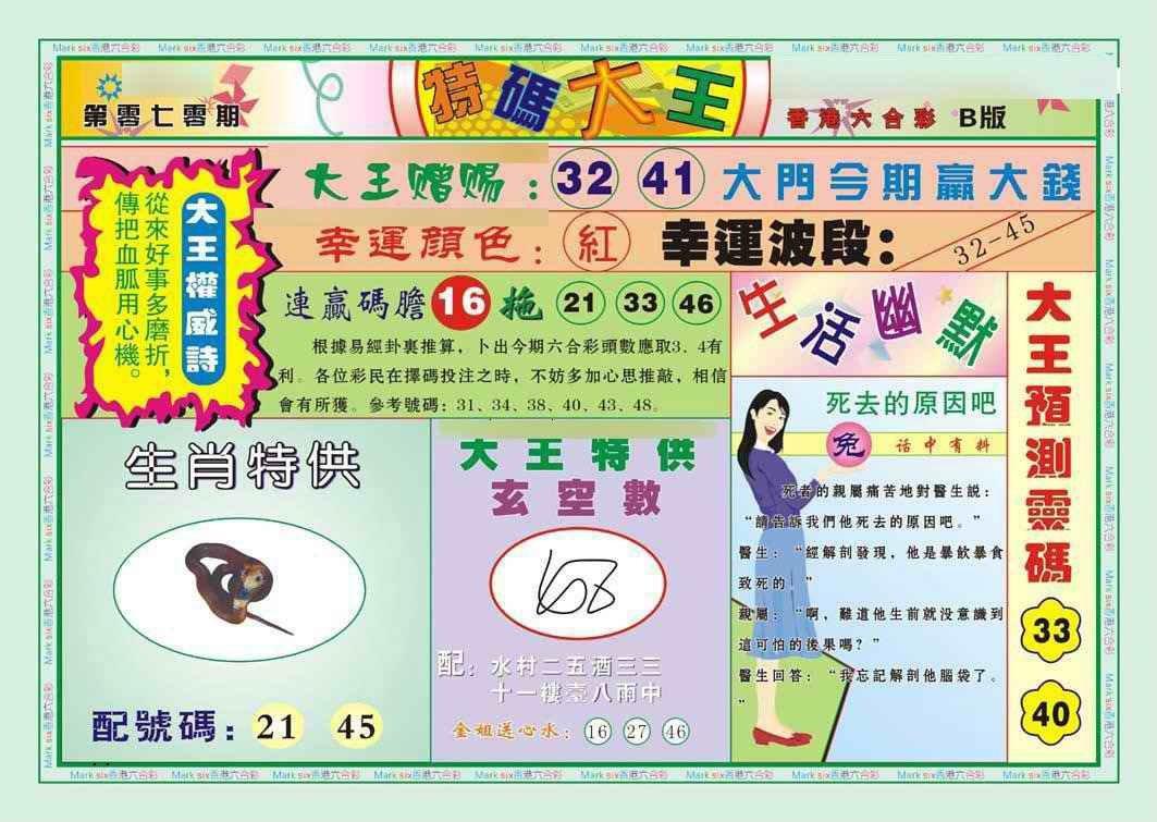 070期特码大王B(新图)
