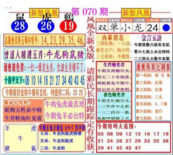 070期二代凤凰报