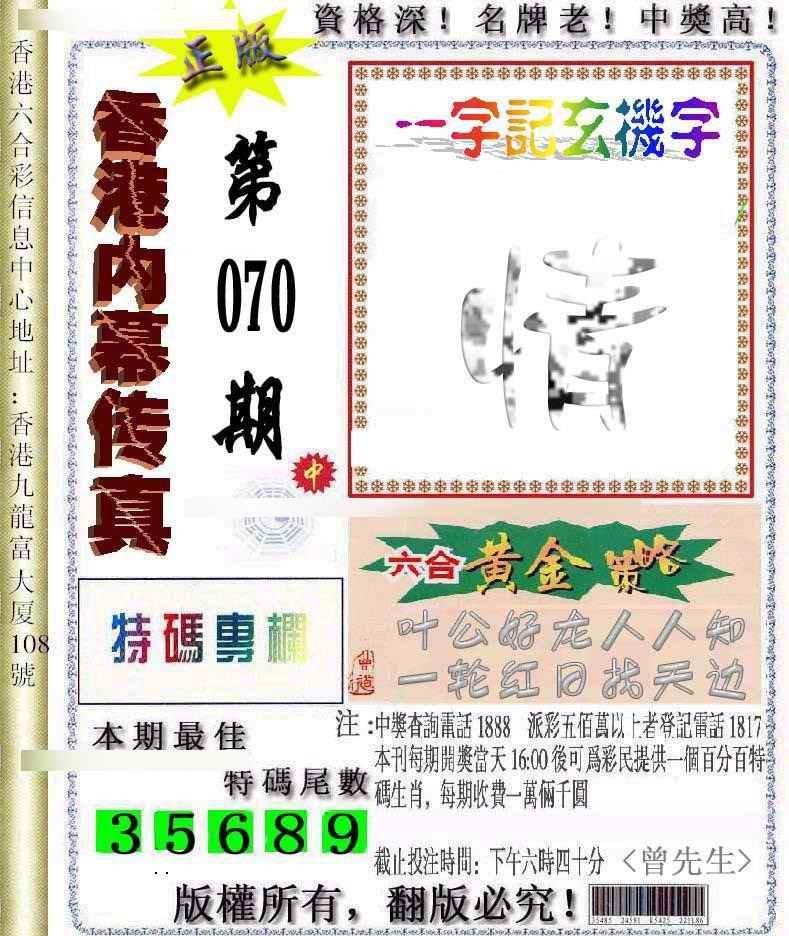 070期香港内幕传真