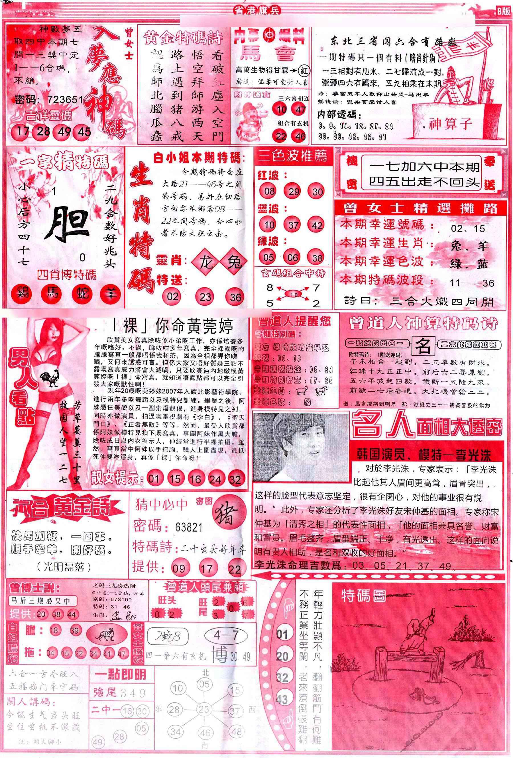 070期彩道B(保证香港版)