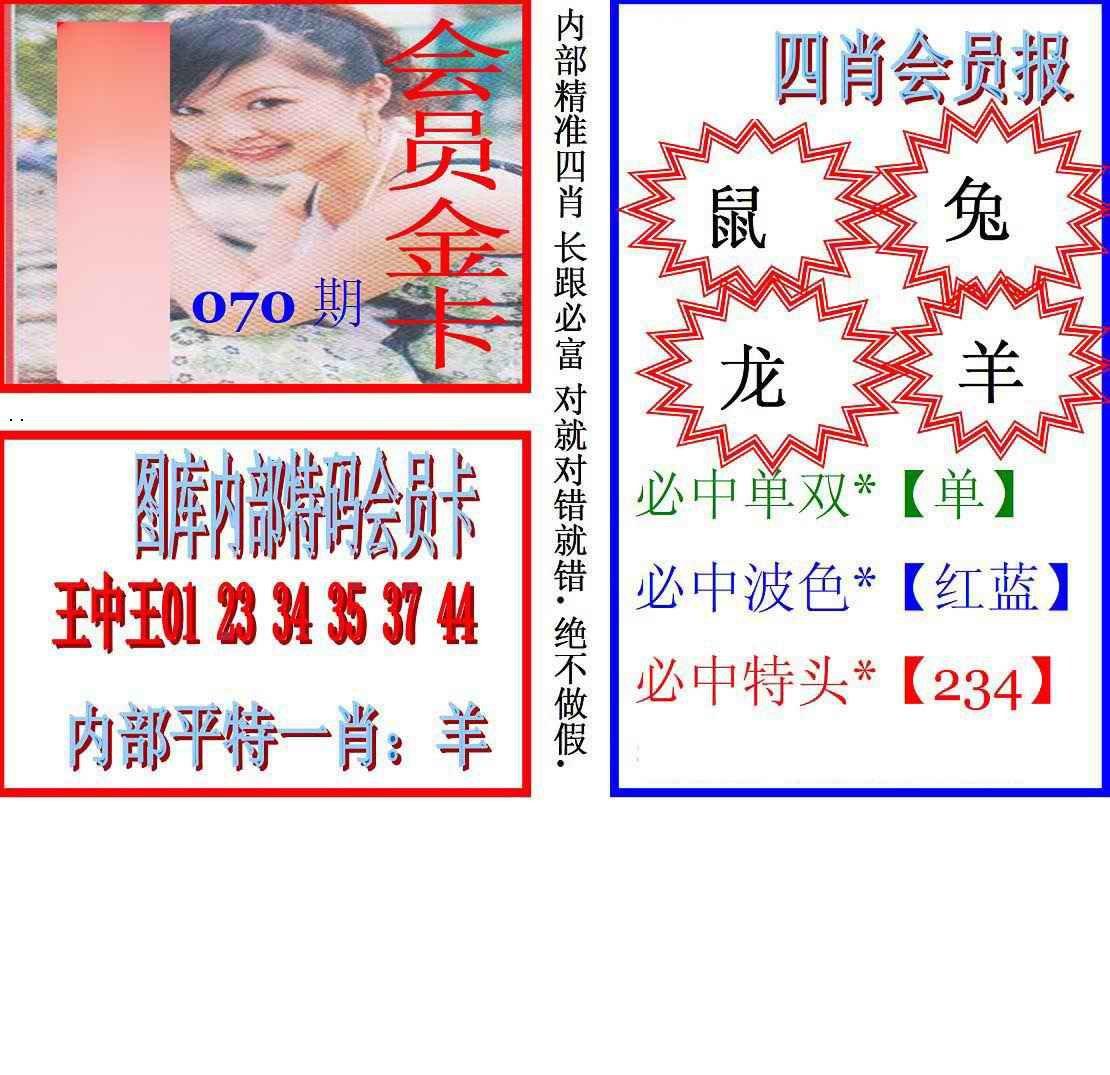 070期马经四肖会员报(新图)