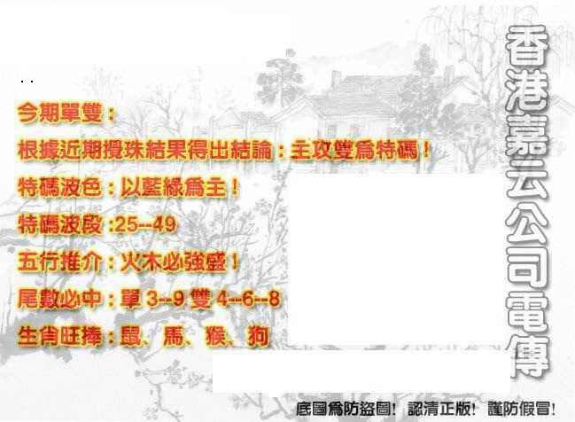 070期香港嘉云公司电传