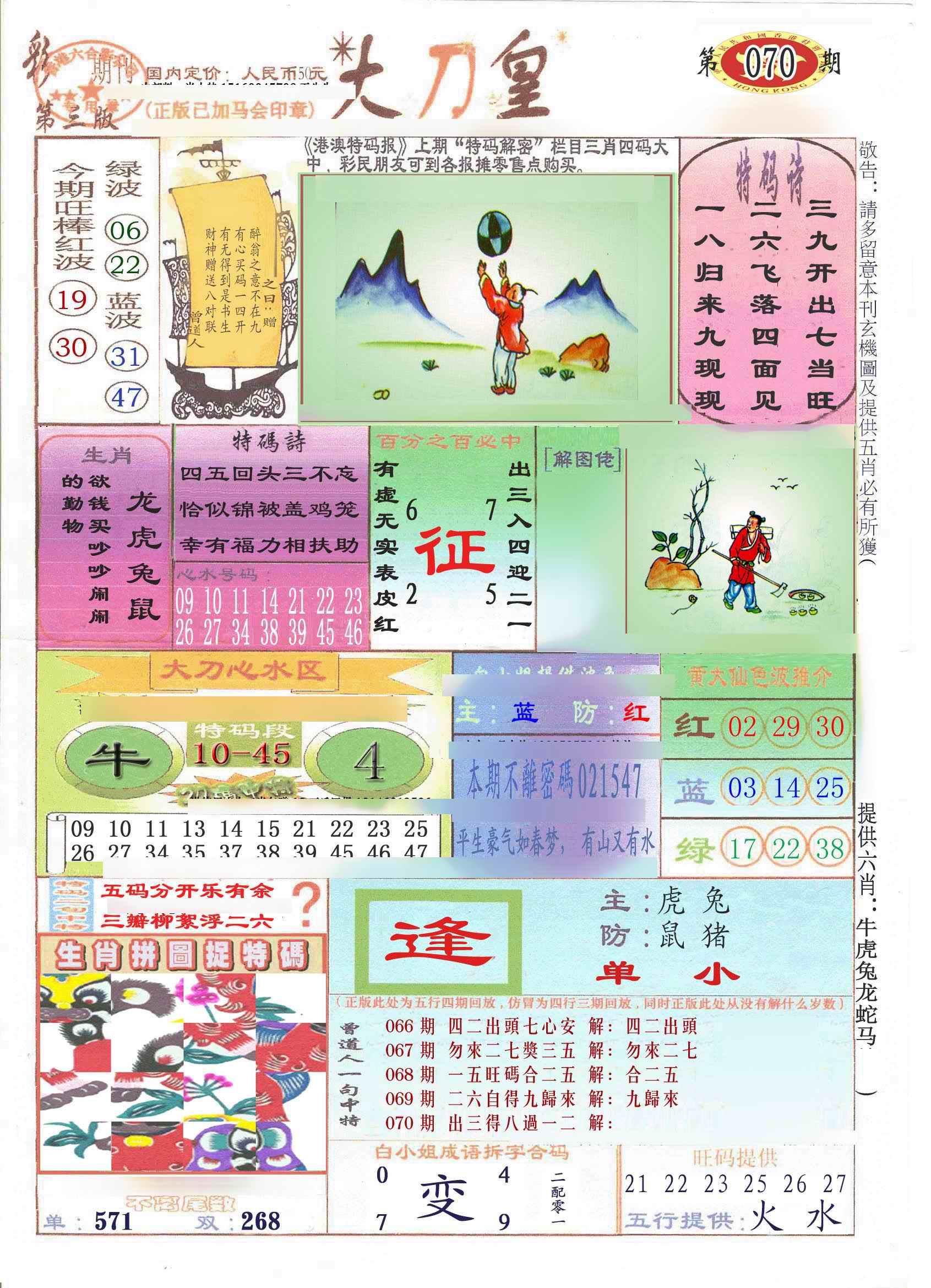 070期大刀皇(彩)