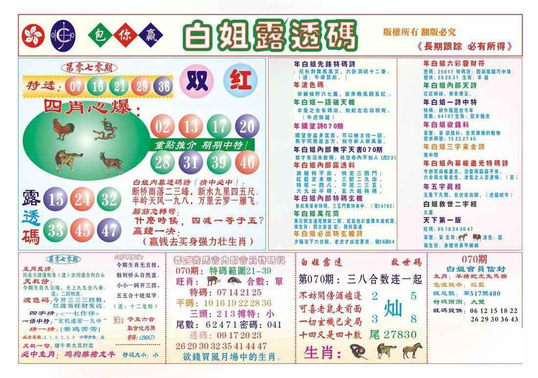 070期香港马会专刊B