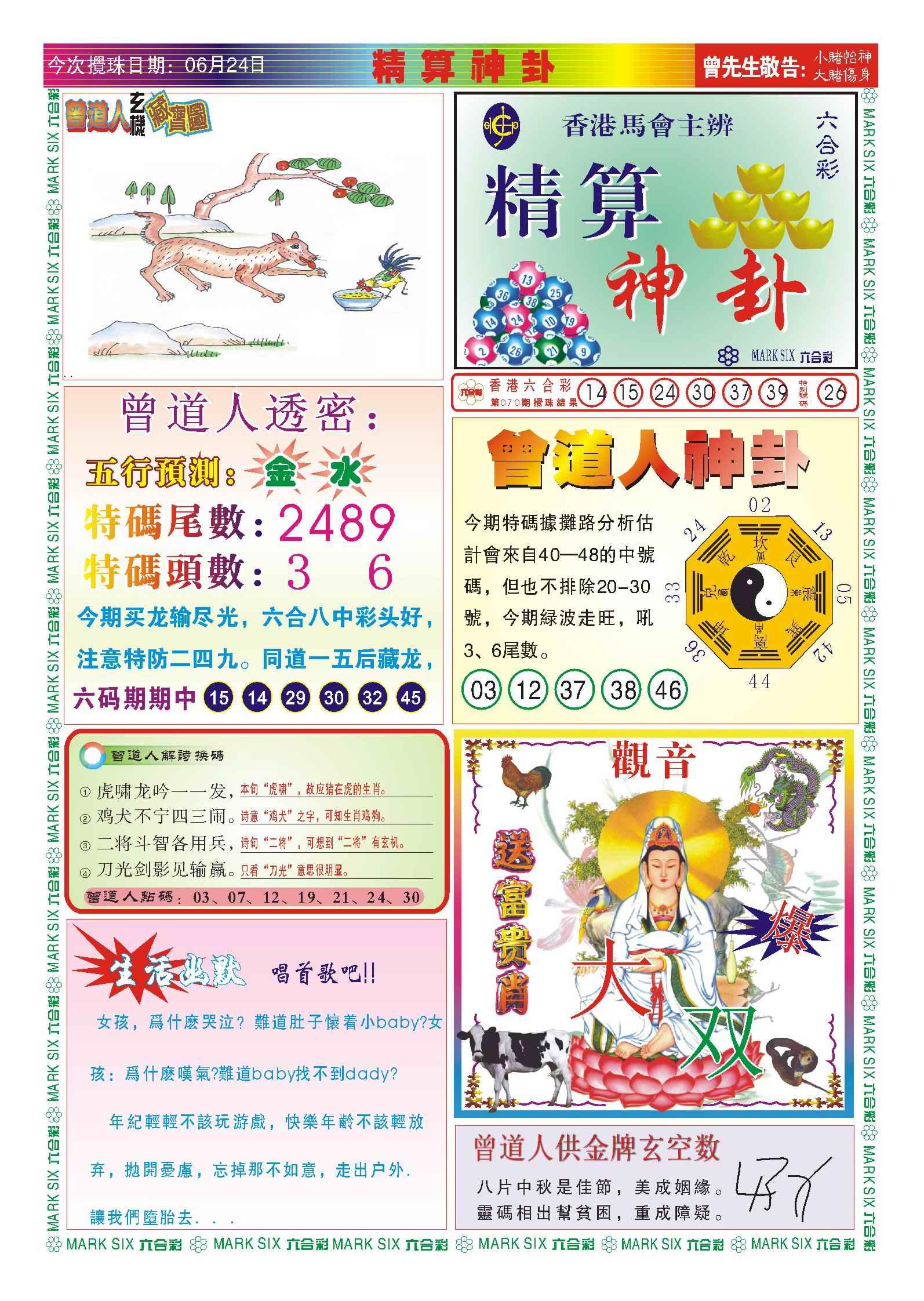 071期118精算神卦(新图)