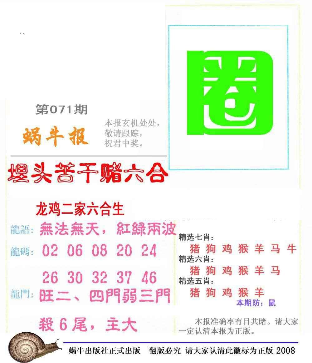 071期蜗牛彩报(正版)