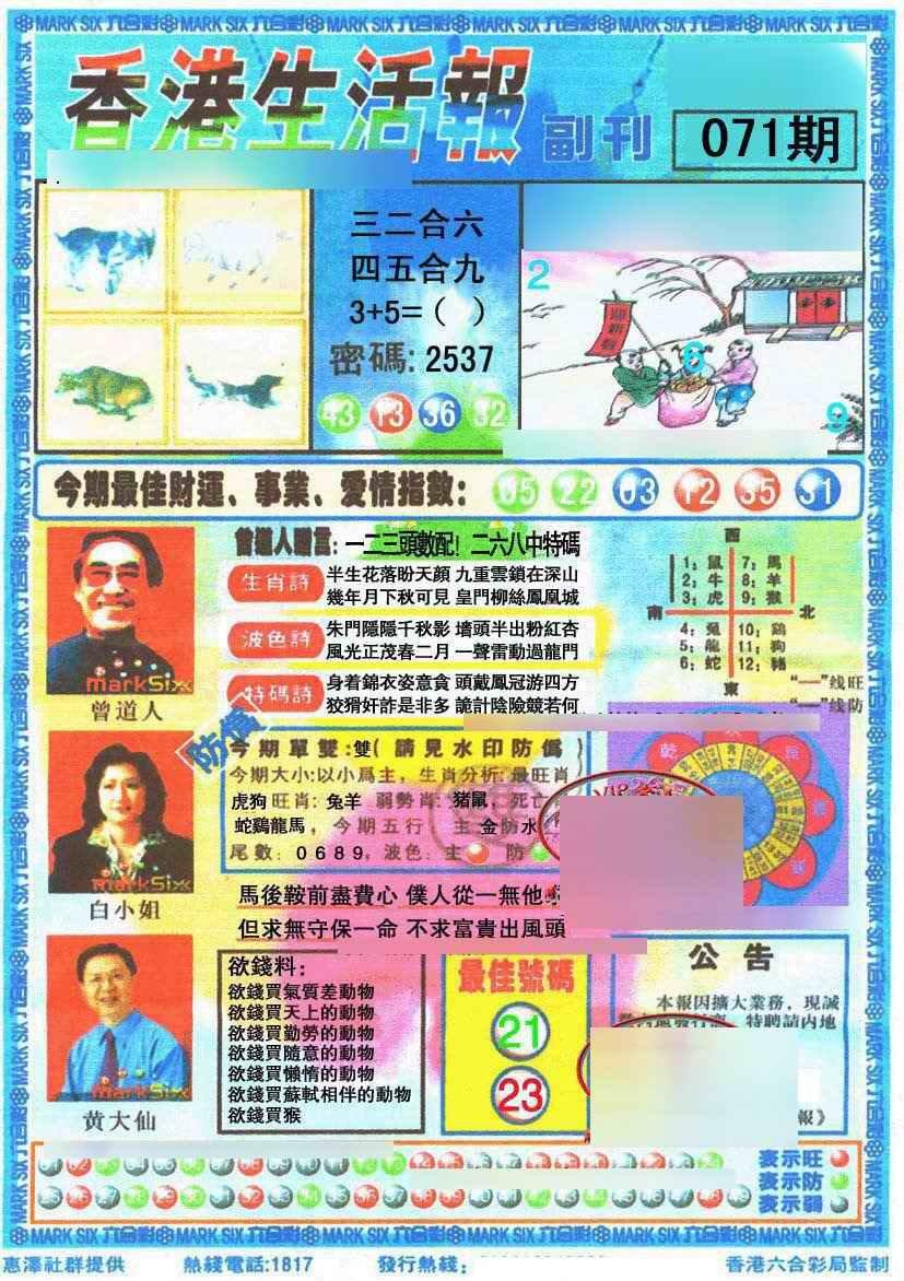 071期香港生活报