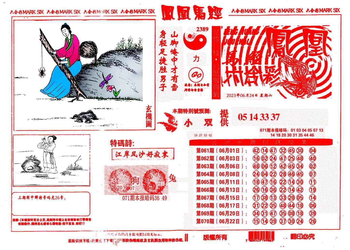 071期凤凰马经(信封)