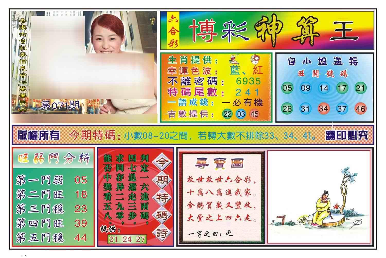 071期博彩神算王(新图)