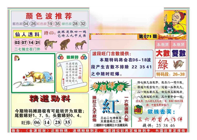 071期金运招财(新图)