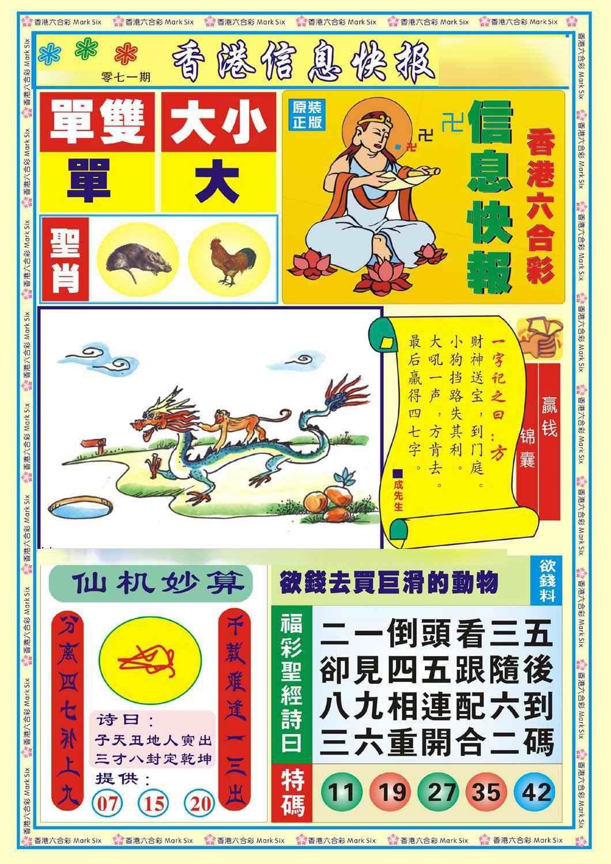 071期香港信息快报A(新)