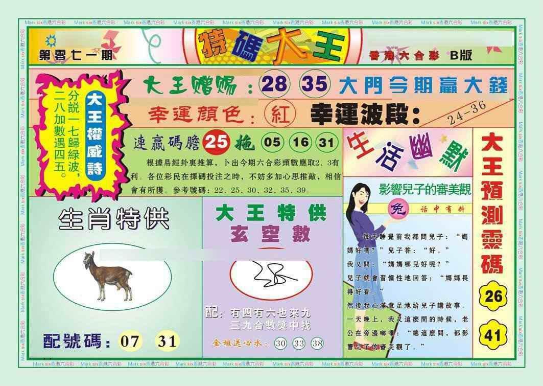 071期特码大王B(新图)