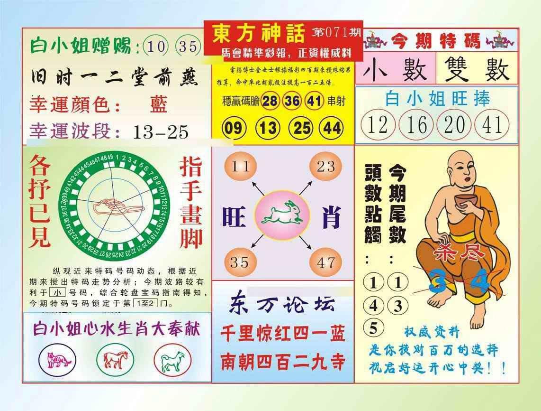 071期东方神话(新图)
