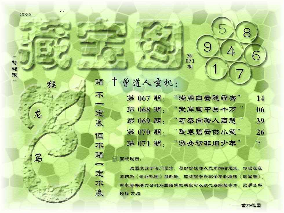 071期藏宝图