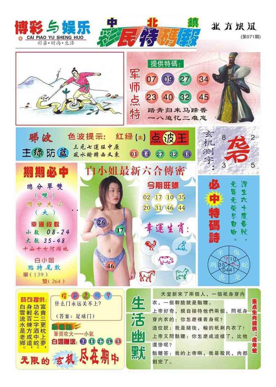 071期中北彩民特码报(新)