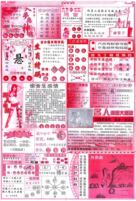 071期彩道B(保证香港版)