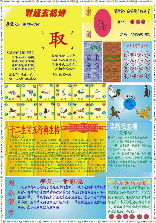 071期马经财经B(新图)