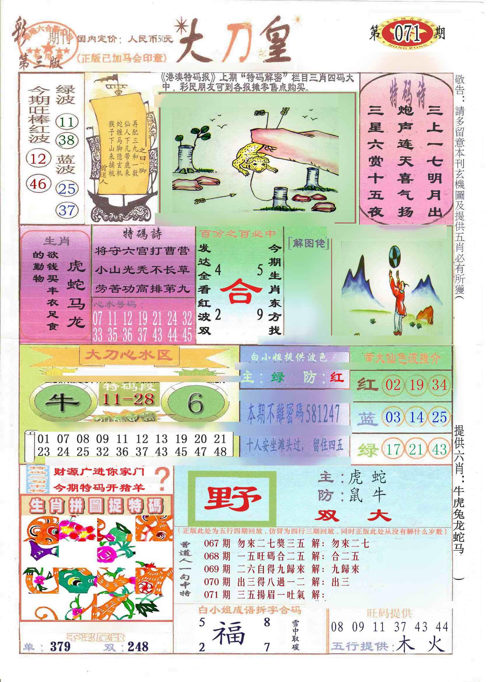 071期大刀皇(彩)
